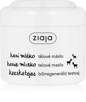 Ziaja Goat's Milk масло для тіла