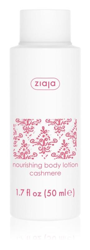 Ziaja Cashmere поживне молочко для тіла для сухої шкіри