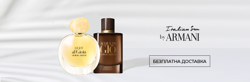 Giorgio Armani Cool Offer