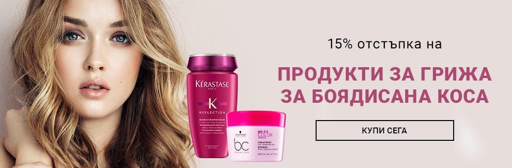15% отстъпка на всички продукти за боядисана коса
