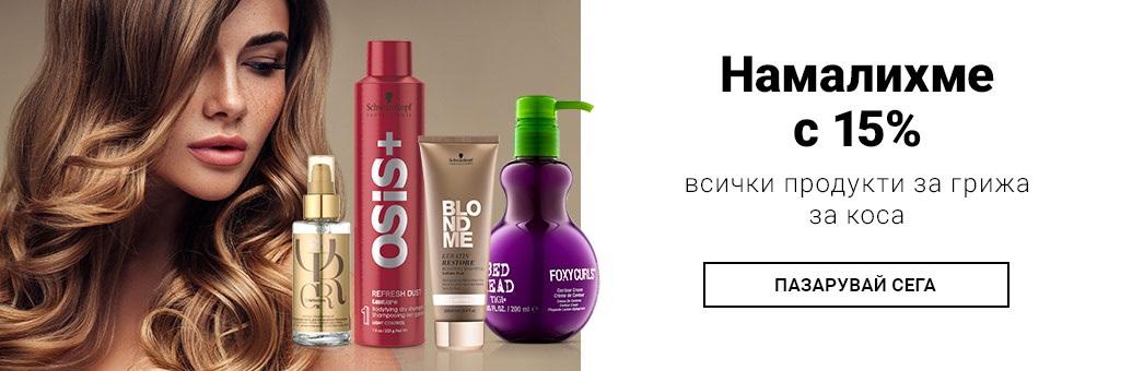 15% намаление на всички продукти за коса