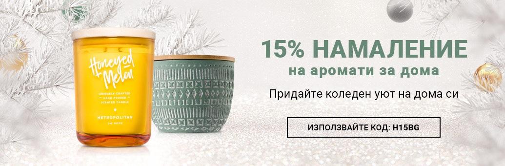 15% намаление на всички аромати за дома!