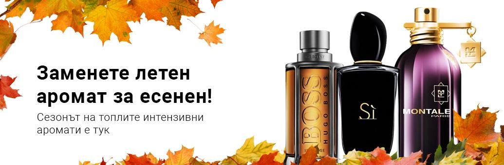 Най-популярните есенни аромати