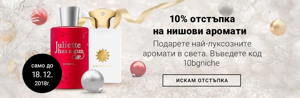 10% отстъпка на нишови аромати