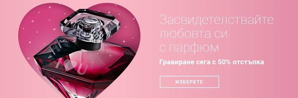 Нашият подарък за Вас по случай Свети Валентин: Червило, устойчиво на целувки при покупка за над 75 лв.