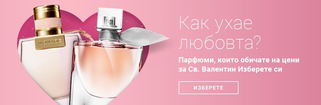 Засвидетелствайте любовта си с парфюм! Гравиране сега с 50% отстъпка  Изберете