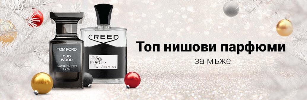 Top nishovi mŭzhki parfyumi za Koleda