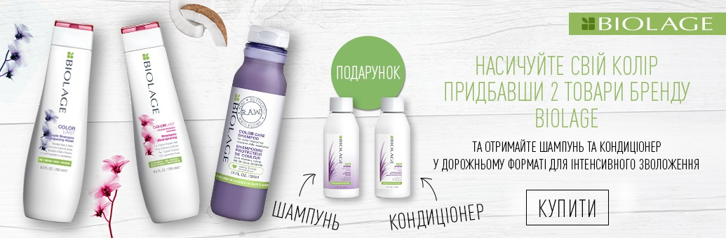 Matrix Biolage W42 k dvom produktom zdarma travel sizes