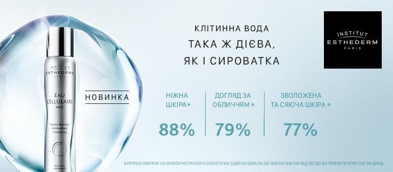 239a679fa46301 Institut Esthederm — засоби для догляду та захисту від сонця | notino.ua