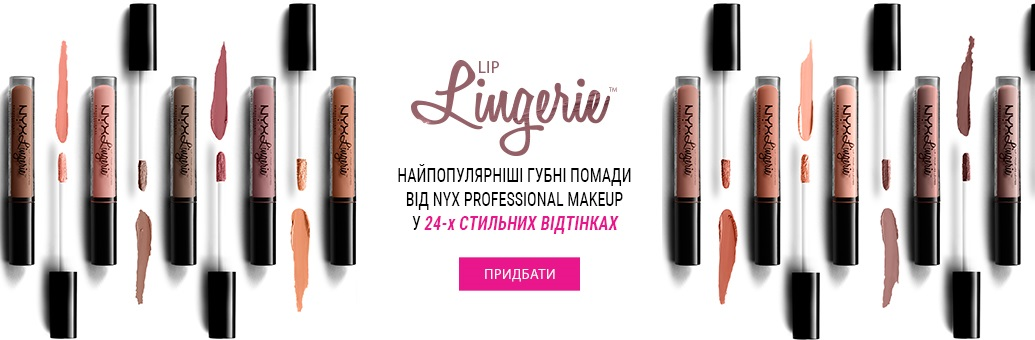 BP_NYX_Lip_Lingerie