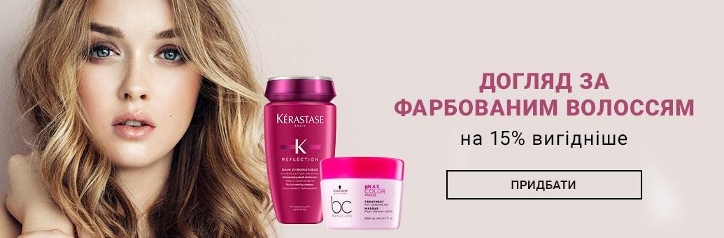 Догляд за фарбованим волоссям з 15 % знижкою