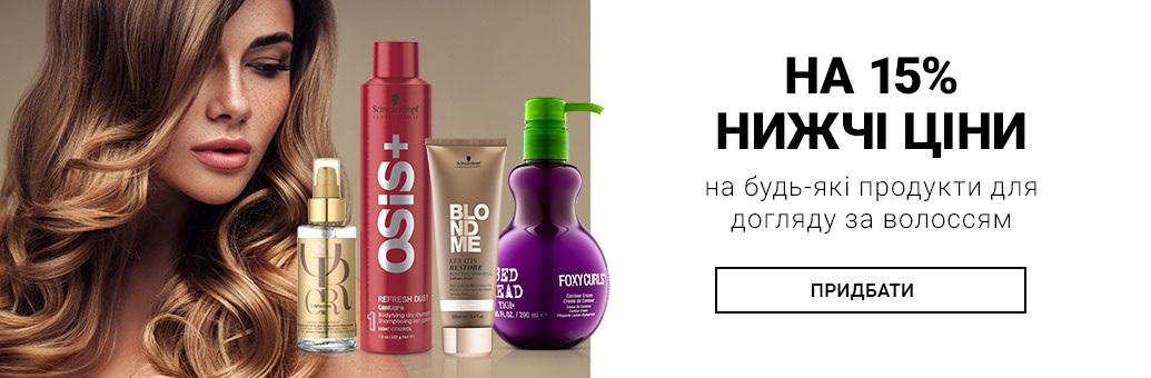 15% знижка на будь-які продукти для догляду за волоссям!