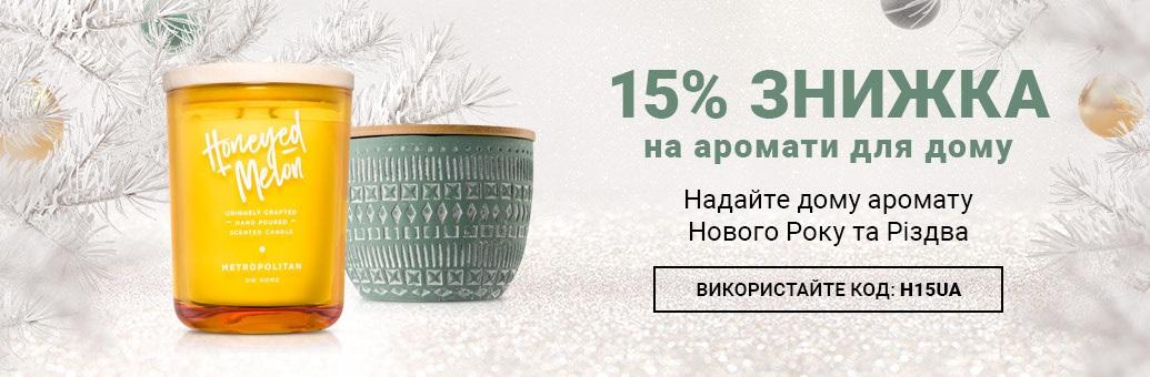 15% знижка на усі аромати для дому!
