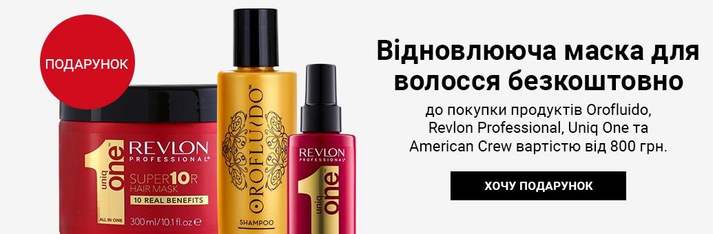 Відновлююча маска для волосся безкоштовно  до покупки продуктів Orofluido, Revlon, Uniq One та American Crew вартістю від 800 грн.