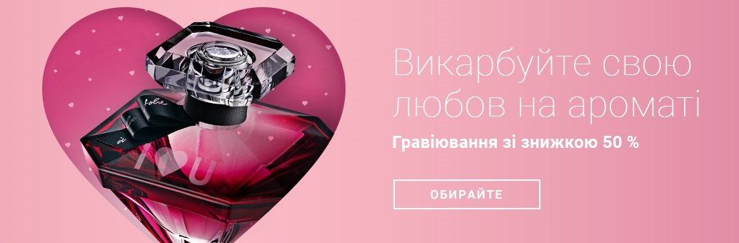 valentyn 2019 - gravirovnai