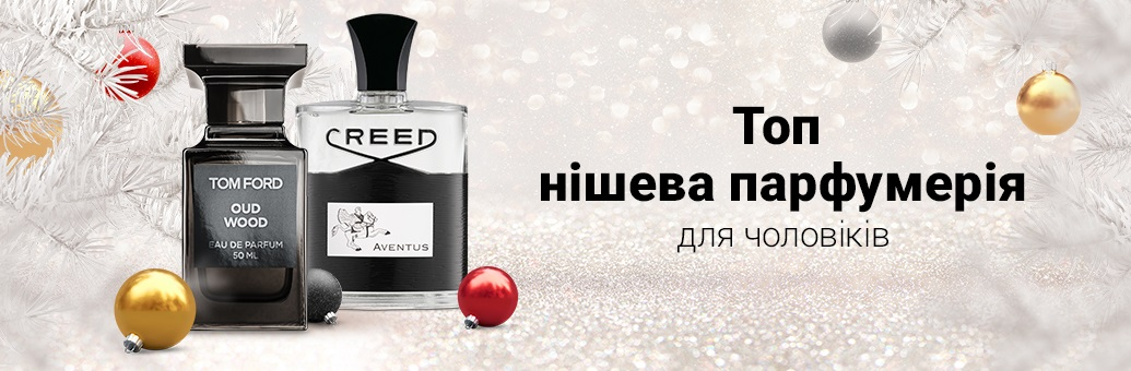 Top nisheva parfumeriya dlya cholovikiv