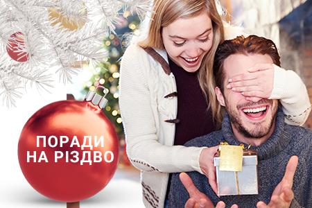 ПОРАДИ НА НОВОРІЧНІ СВЯТА: Подарунки для хлопця, коханого чоловіка та всіх чоловіків, яких ми любимо