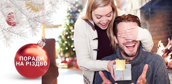 поради щодо вибору подарунку для чоловіка на Новий рік