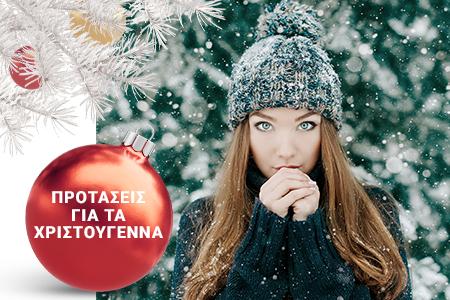 ΠΡΟΤΑΣΕΙΣ ΓΙΑ ΤΑ ΧΡΙΣΤΟΥΓΕΝΝΑ: Φυσικά καλλυντικά κάτω από το χριστουγεννιάτικο δέντρο