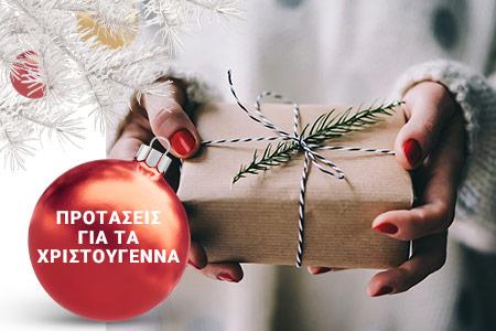 ΠΡΟΤΑΣΕΙΣ ΓΙΑ ΤΑ ΧΡΙΣΤΟΥΓΕΝΝΑ: Άρωμα κάτω από το χριστουγεννιάτικο δέντρο; Βεβαίως!