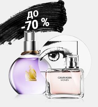 до -70 % на парфуми