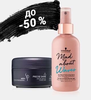 до -50 % на засоби для догляду за волоссям