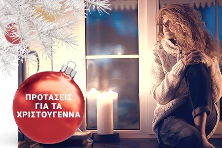 ΠΡΟΤΑΣΕΙΣ ΓΙΑ ΤΑ ΧΡΙΣΤΟΥΓΕΝΝΑ: Τα ωραιότερα χριστουγεννιάτικα αρώματα εσωτερικού χώρου