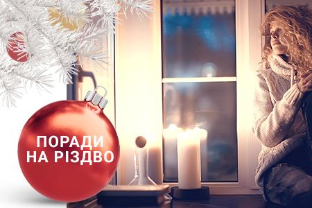 ПОРАДА НА НОВОРІЧНІ СВЯТА: Найкращі новорічні аромати для інтер'єрів
